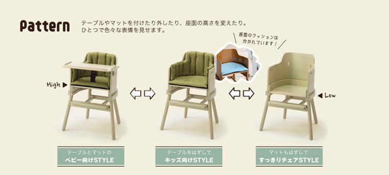 テーブルをつけたり外したり座面の高さを変えたり。ひとつで色々な表情を見せます。